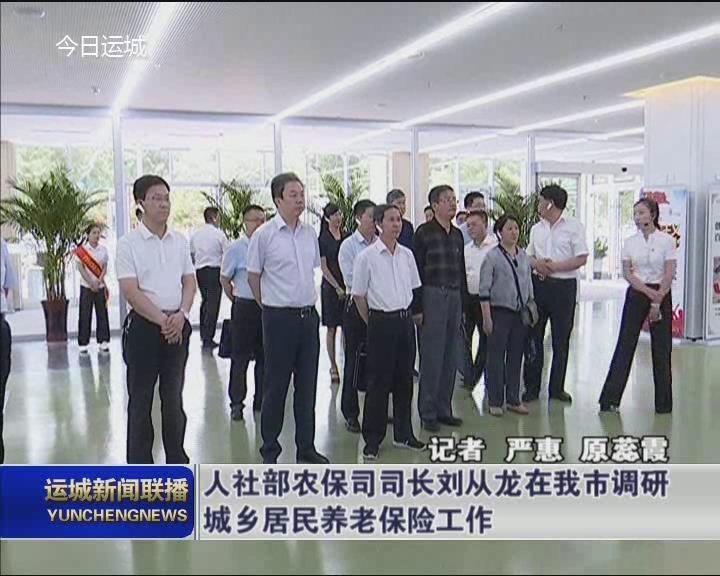 人社部农保司司长刘从龙带队在我市调研城乡居民养老保险工作