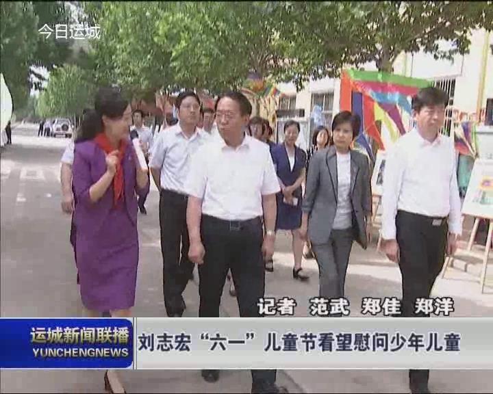"""刘志宏""""六一""""儿童节看望慰问少年儿童"""