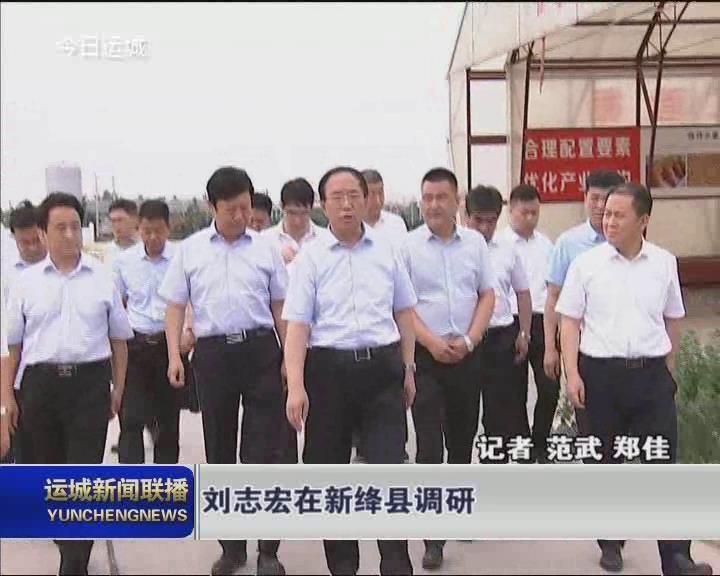 刘志宏在新绛县调研