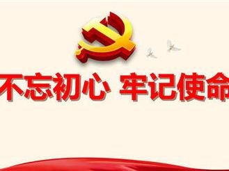 新华社评论员:开创远大前程的根本依靠