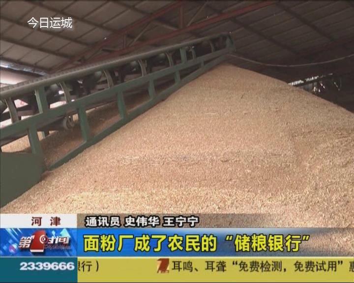 """河津:面粉廠成了農民的""""儲糧銀行"""""""