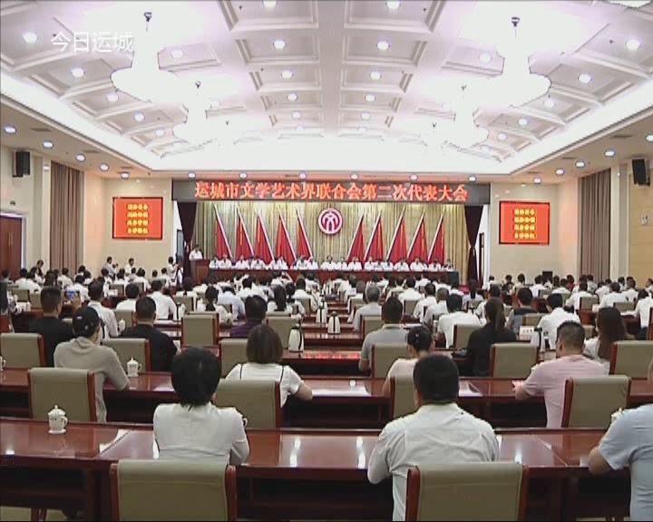 市文联第二次代表大会召开 刘志宏出席开幕大会并讲话