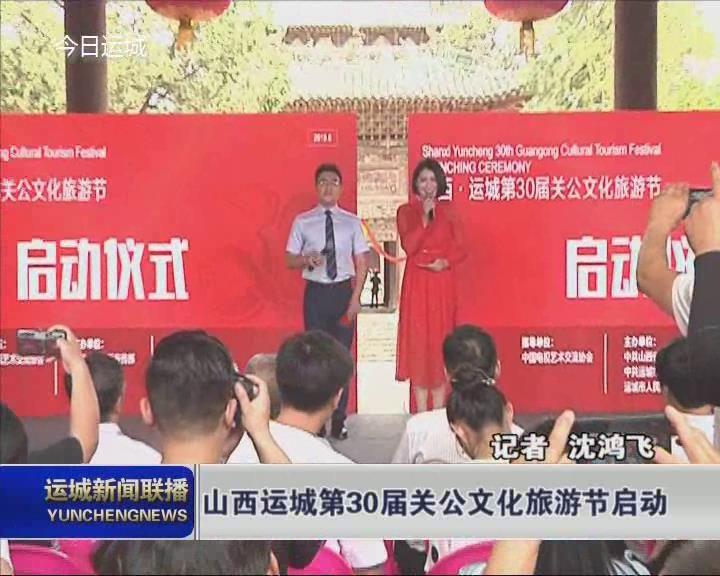 山西运城第30届关公文化旅游节启动
