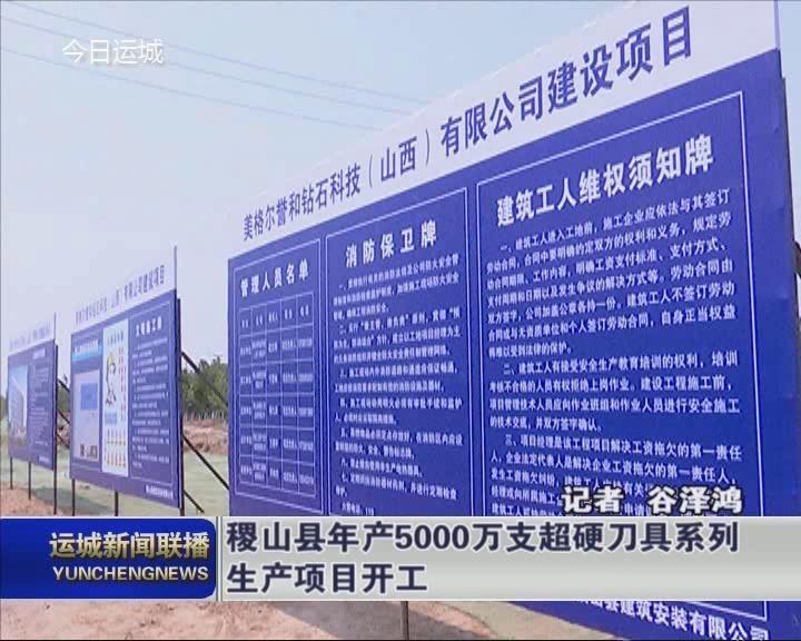 【改革创新 奋发有为】稷山县年产5000万支超硬刀具系列生产项目开工