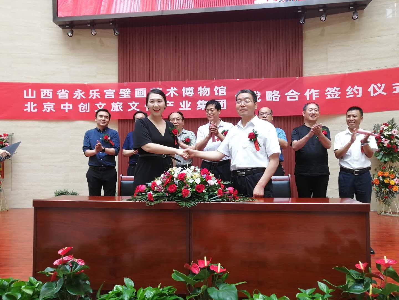 山西省永樂宮壁畫藝術博物館與北京中創文旅文化產業集團邁出戰略合作第一步