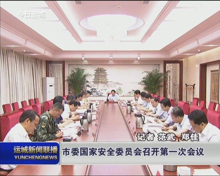 刘志宏主持召开市委国家安全委员会第一次会议