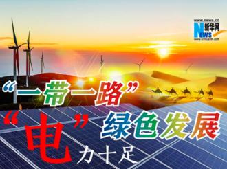 """【图解】""""一带一路""""绿色发展 """"电""""力十足"""