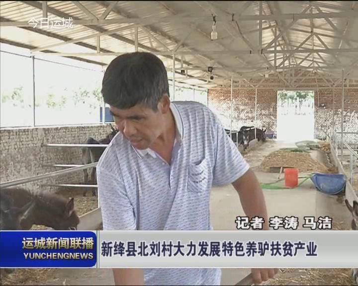 【脱贫攻坚在路上】新绛县北刘村特色养驴产业带农脱贫