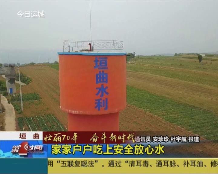 【壮丽70年 奋斗新时代】垣曲:886个自然村16万群众用上安全放心水