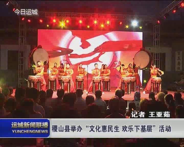 """稷山县举办""""文化惠民生 欢乐下基层""""活动"""