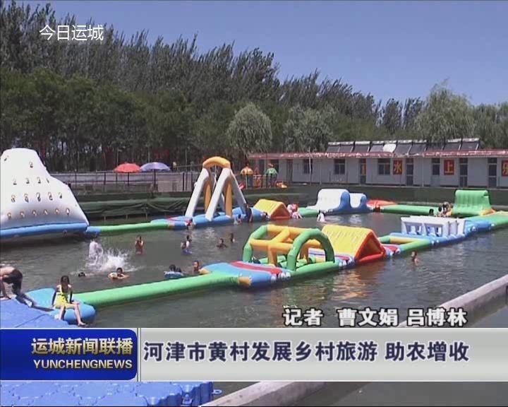 河津市黄村发展乡村旅游助农增收