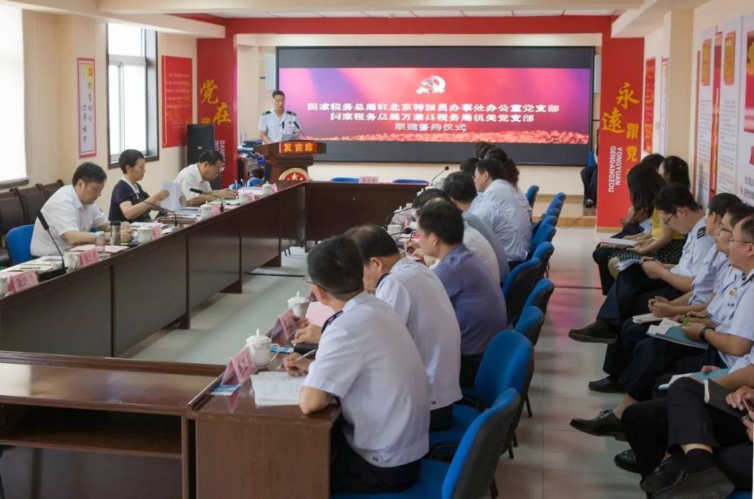万荣税务党支部与北京特派办签约联建