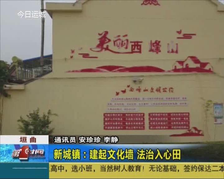 垣曲新城镇:建起文化墙 法治入心田