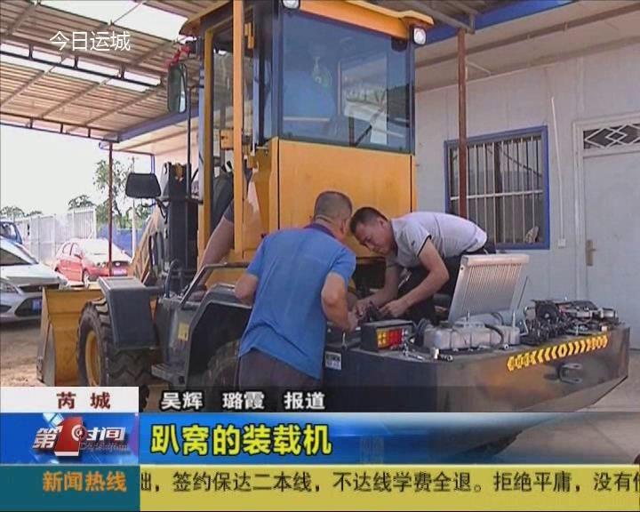芮城西尧村:趴窝的装载机