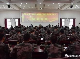 山西省第八期县处级领导干部国防专题研究班在省军区综合训练队举办
