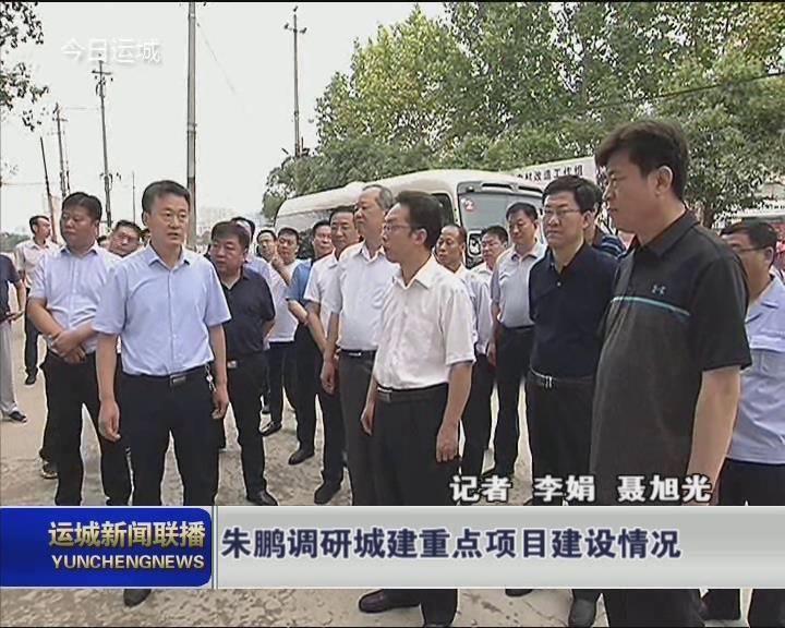 朱鹏调研城建重点项目建设情况