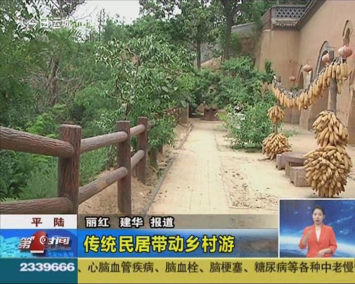 平陆:传统民居带动乡村游