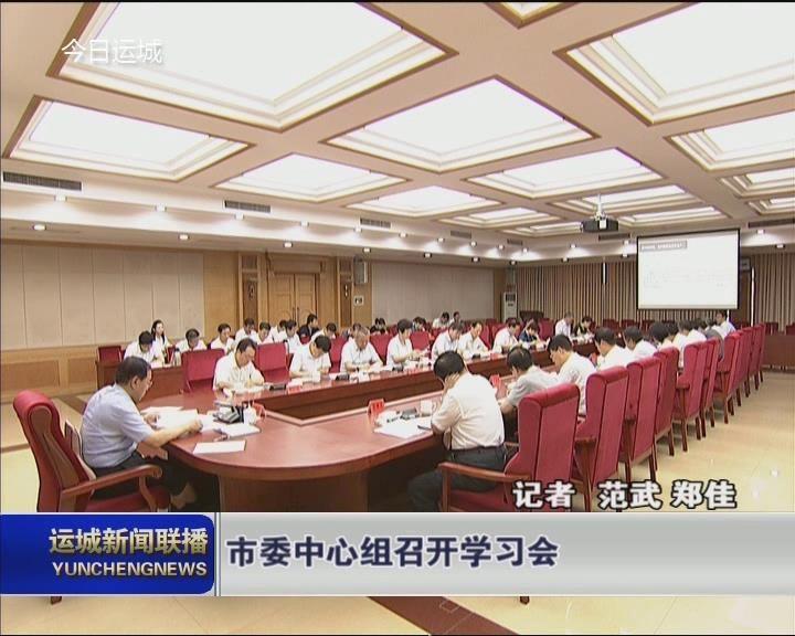 刘志宏主持召开市委中心组学习会