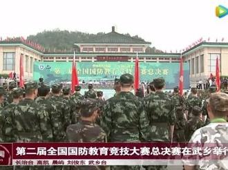 第二届全国国防教育竞技大赛总决赛在长治市武乡举行