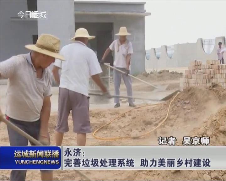 永济完善垃圾处理系统 助力美丽乡村建设