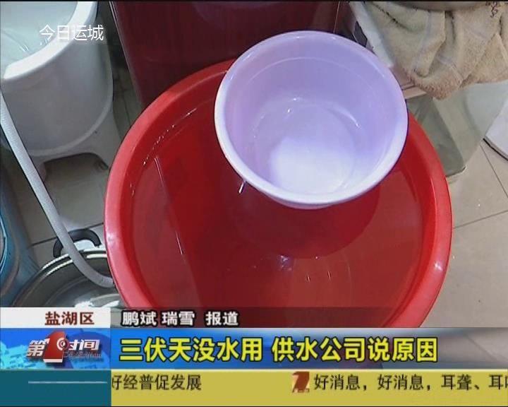 三伏天沒水用  供水公司說原因