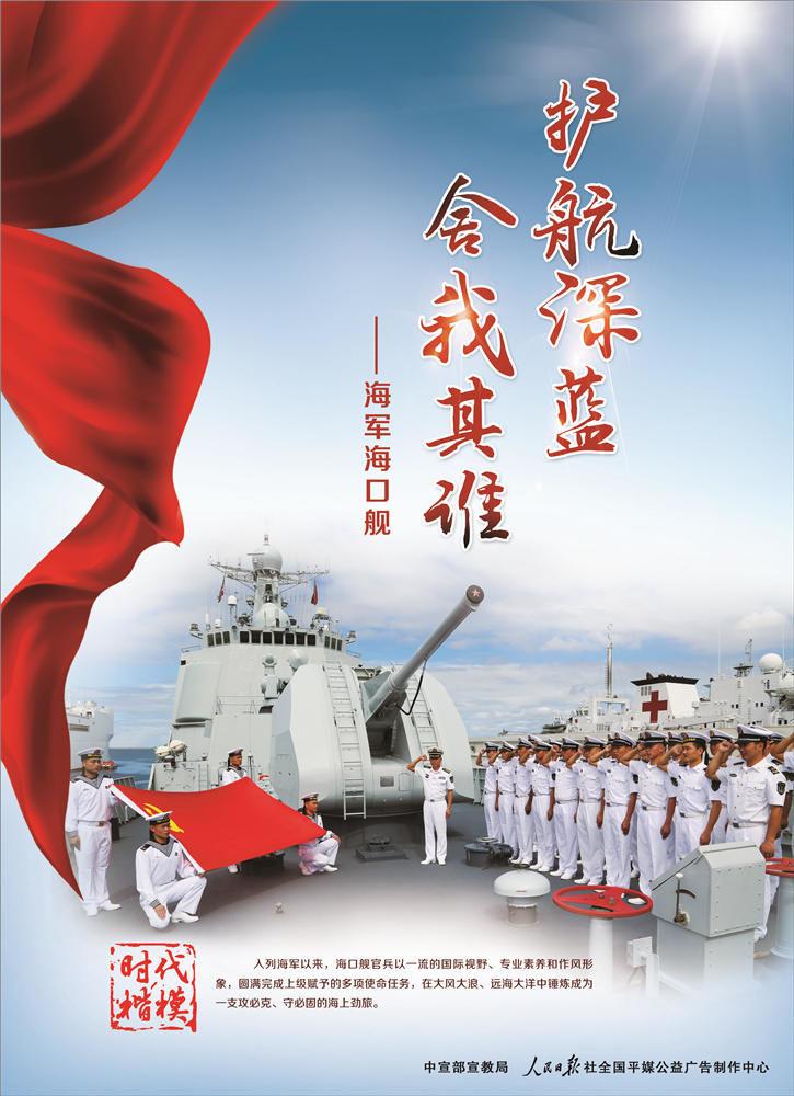 時代楷模公益廣告——海軍海口艦