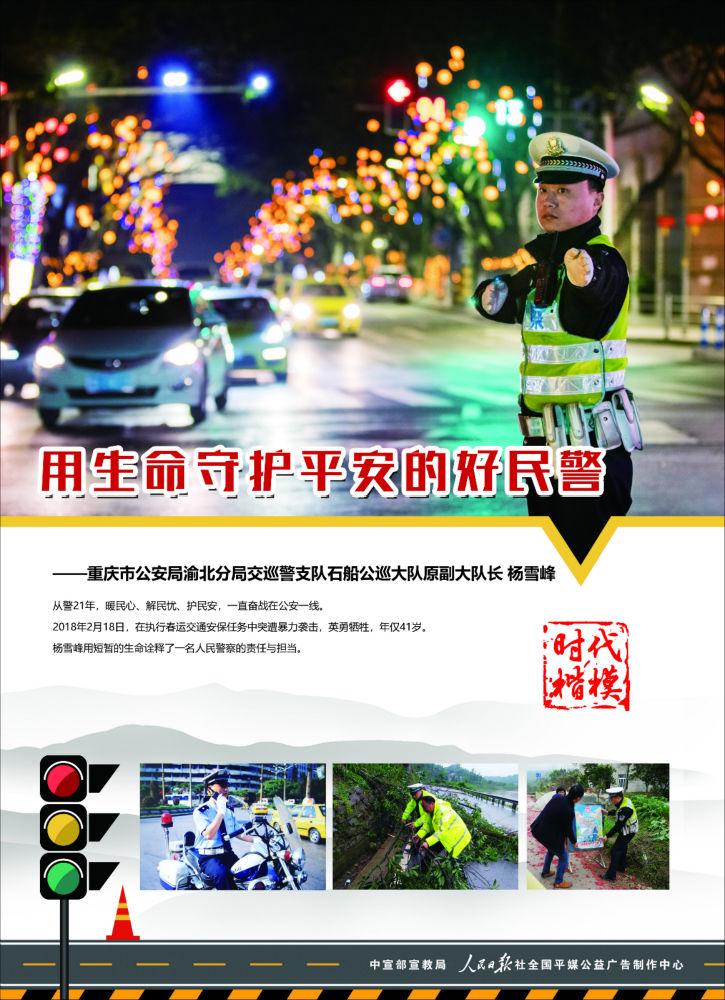 時代楷模公益廣告——楊雪峰