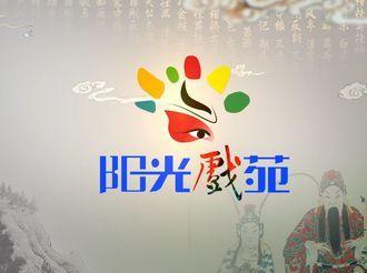 陽光戲苑28(上)
