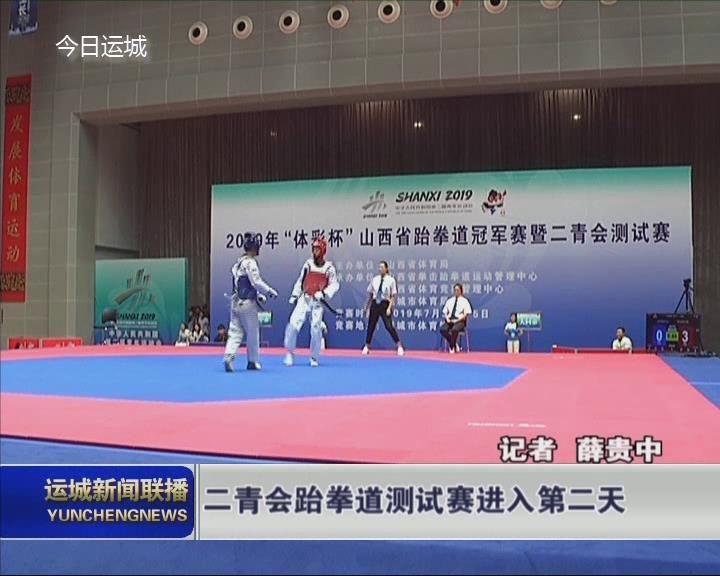 【喜迎二青会 奋斗新时代】二青会跆拳道测试赛进入第二天