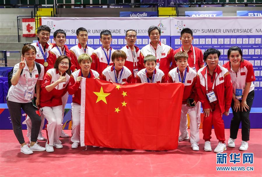 世界大运会综合:中国乒乓球队夺男女团双冠