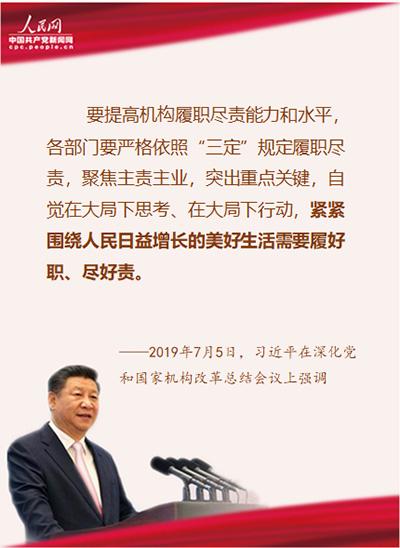 习近平:紧紧围绕人民日益增长的美好生活需要履好职、尽好责