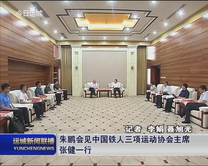 朱鵬會見中國鐵人三項運動協會主席張健一行