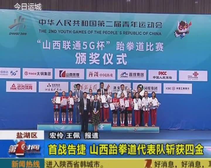 【二青会】跆拳道比赛首战告捷 山西代表队士气大增