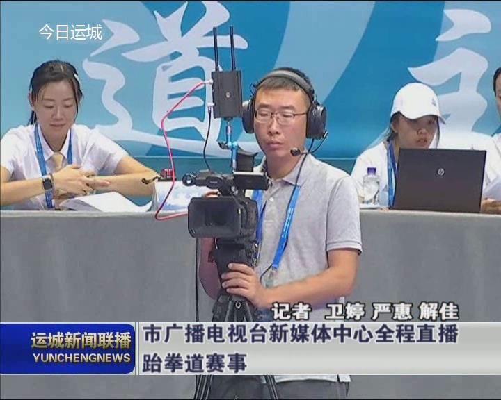 【二青会专讯】市广播电视台新媒体中心全程直播跆拳道赛事