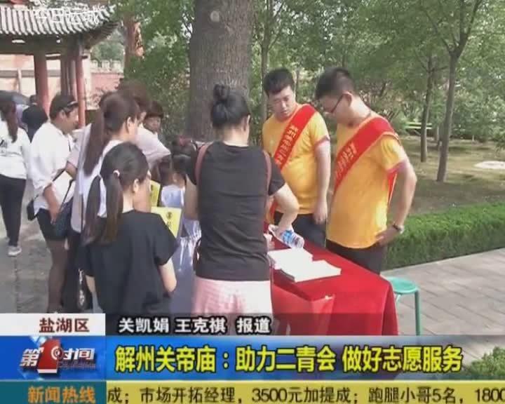 解州关帝庙:助力二青会 做好志愿服务