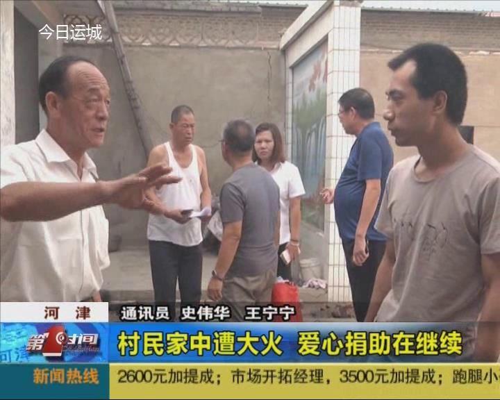 河津:村民家中遭大火 爱心捐助在继续