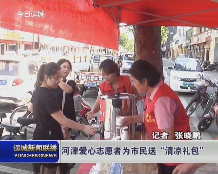 """【创建文明城市在行动】河津爱心志愿者为市民送""""清凉礼包"""""""