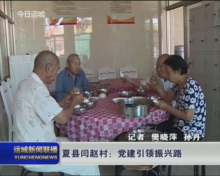 【壮丽70年  奋斗新时代】夏县闫赵村:党建引领振兴路