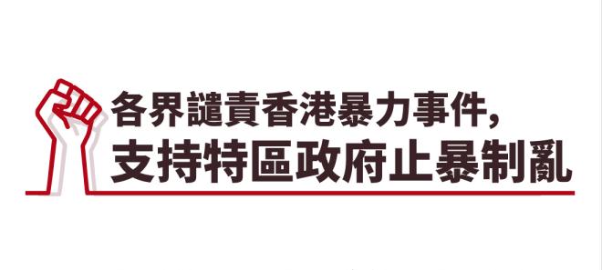各界谴责香港暴力事件,支持特区政府止暴制乱