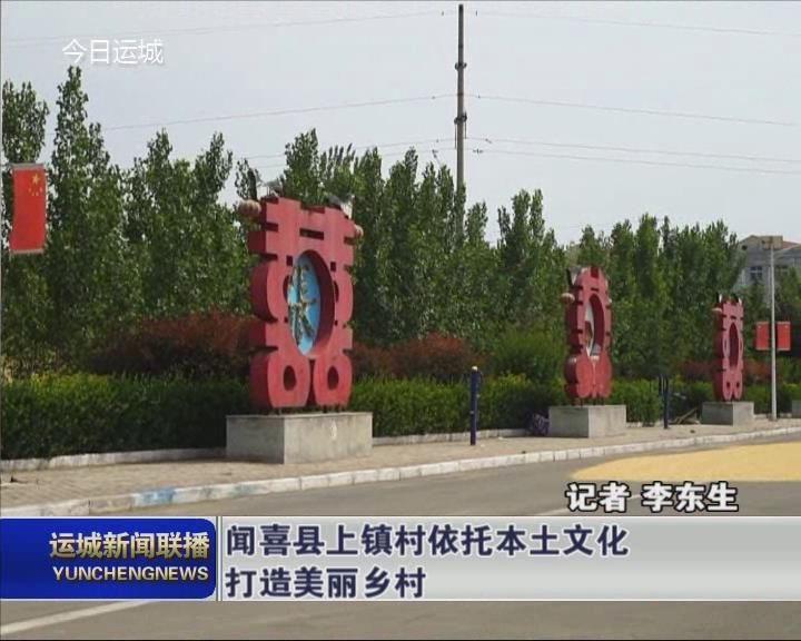 【壮丽70年 奋斗新时代】闻喜县上镇村依托本土文化打造美丽乡村