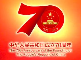 庆祝中华人民共和国成立70周年系列论坛·第一场