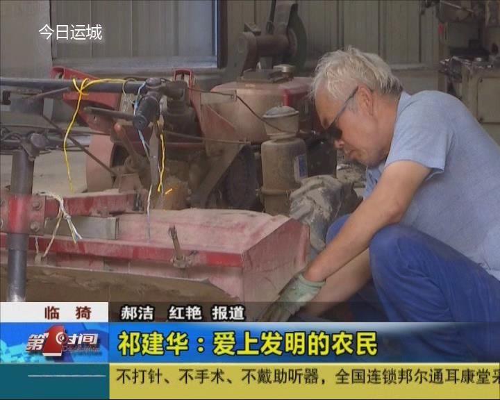 临猗祁建华:一个爱上发明的农民