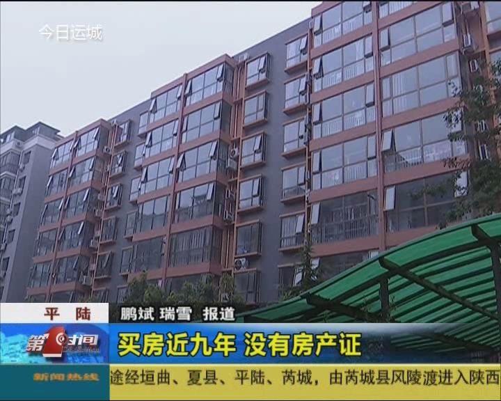 平陆:买房近九年  没有房产证