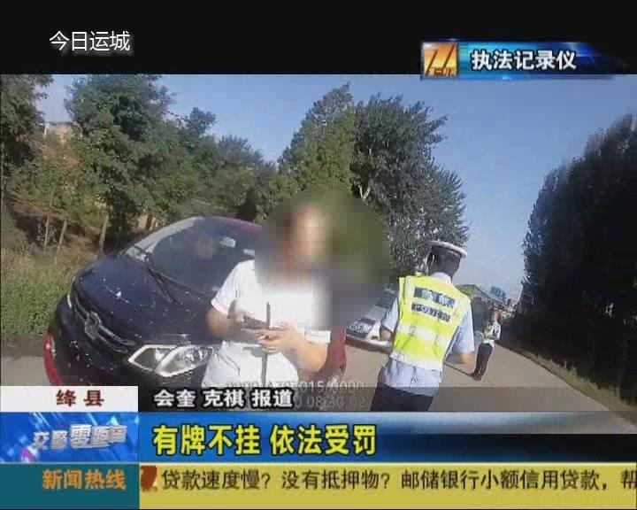 绛县一女子开车有牌不挂被处罚