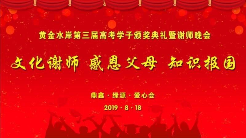 黄金水岸社区第三届高考学子颁奖暨文化谢师晚会