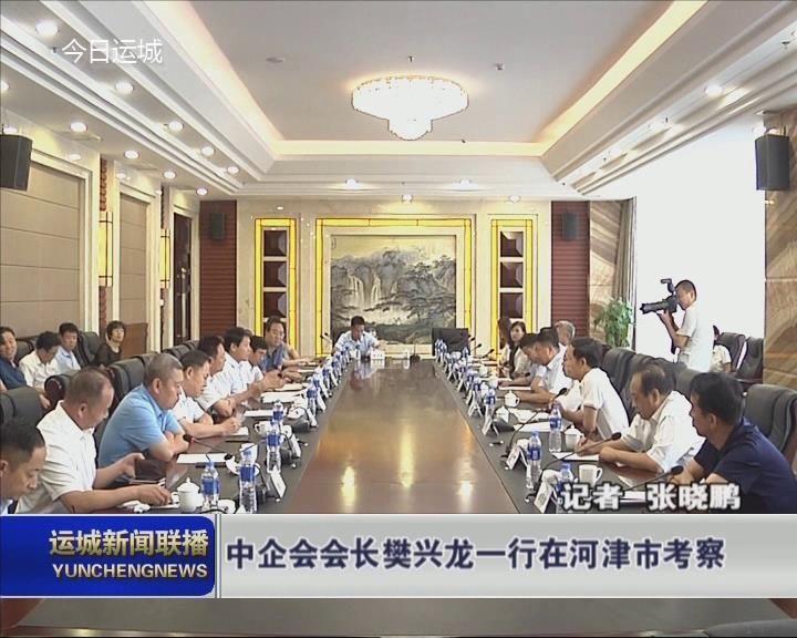 中企会会长樊兴龙一行在河津市考察