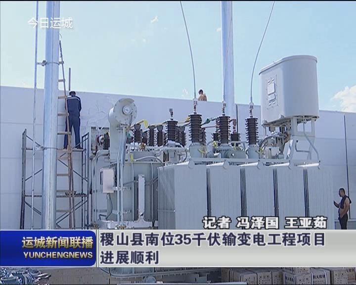 稷山县南位35千伏输变电工程项目进展顺利