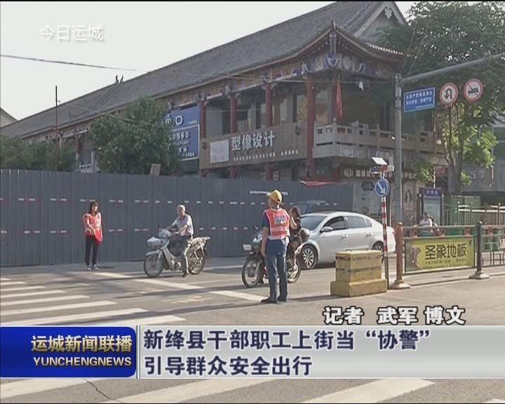 """新絳縣干部職工上街當""""協警"""" 引導群眾安全出行"""