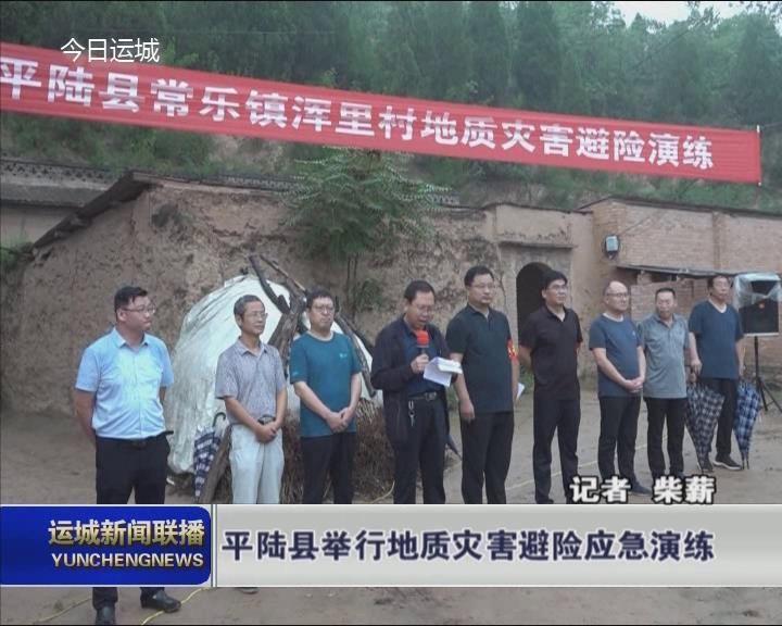 平陸縣舉行地質災害避險應急演練