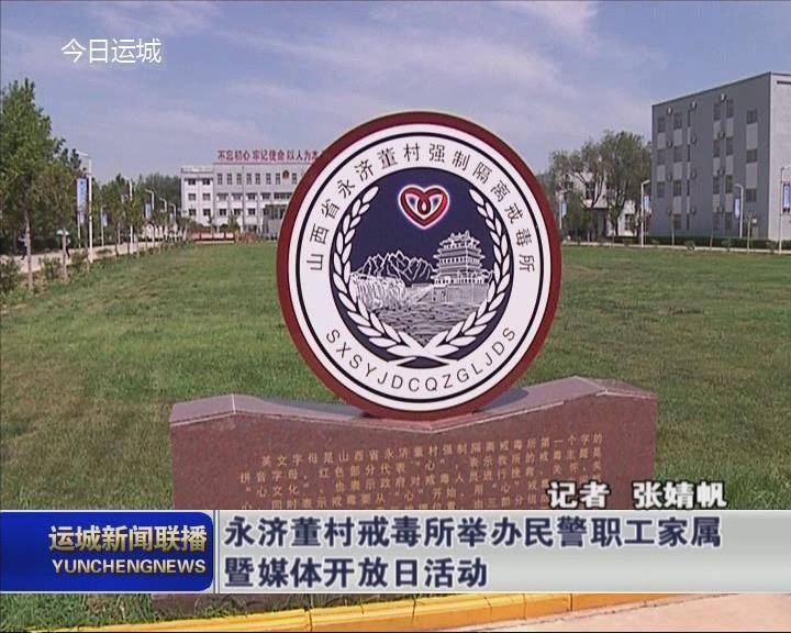 永濟董村戒毒所舉辦民警職工家屬暨媒體開放日活動